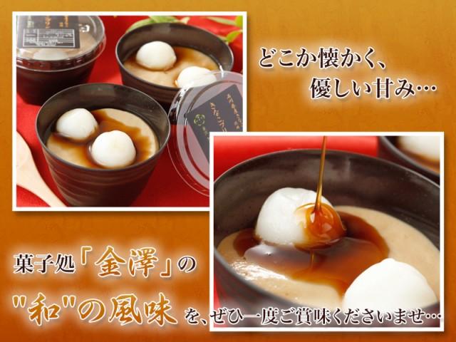 加賀の地豆で造った白玉きなこ プリン 単品 1個 ...