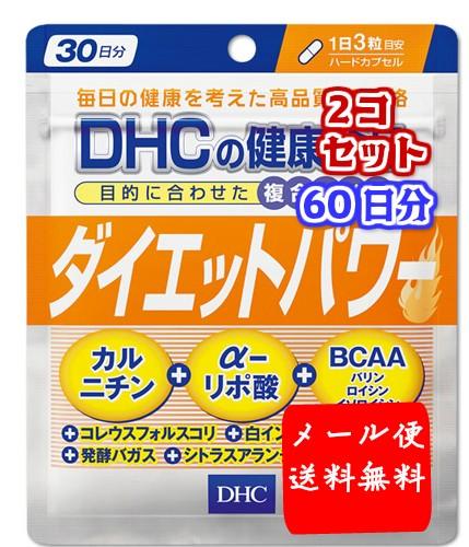 【DHC】ダイエットパワー(30日分)×2/健康食品/...