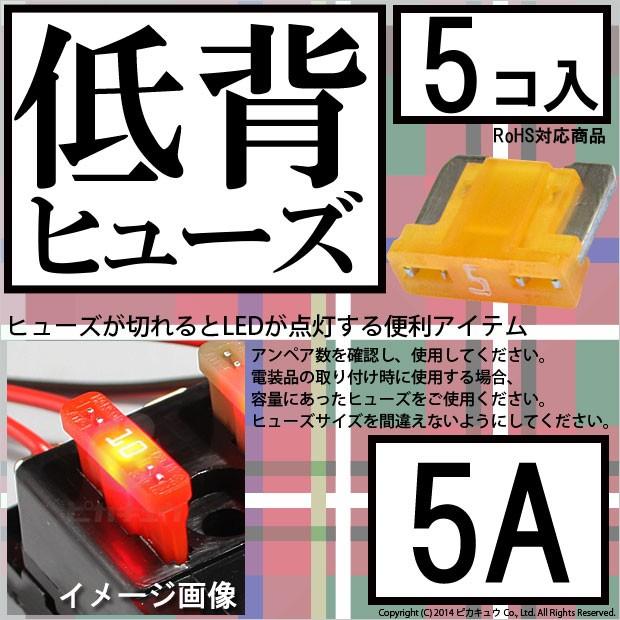 セール★低背ヒューズ 5A 入数5個