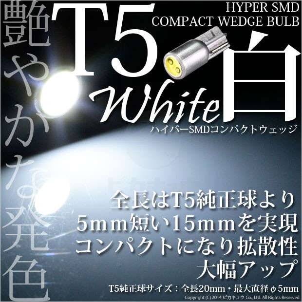 1-A4-1 即納★T5 3chip HYPER SMDコンパクトウェ...
