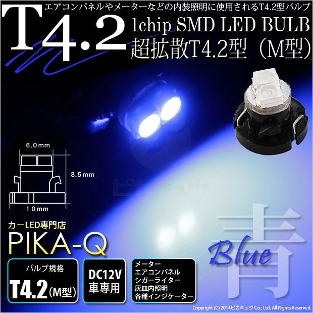 1-A2-2 即納★T4.2 1chip SMD LED(M型) ブルー1...