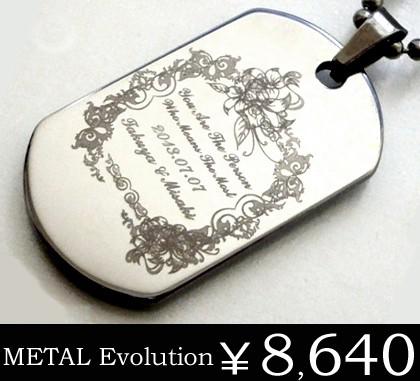 【METAL Evolution】ペアネックレスにも◎、名前...