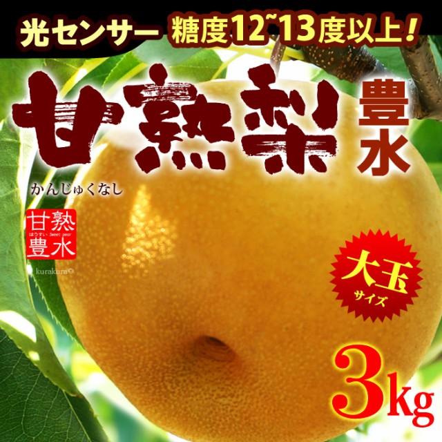 甘熟豊水梨3L-5L(3kg)産地はお任せ 糖度12度以上...