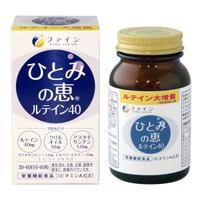 【ひとみの恵 ルテイン40】栄養機能食品としてビ...