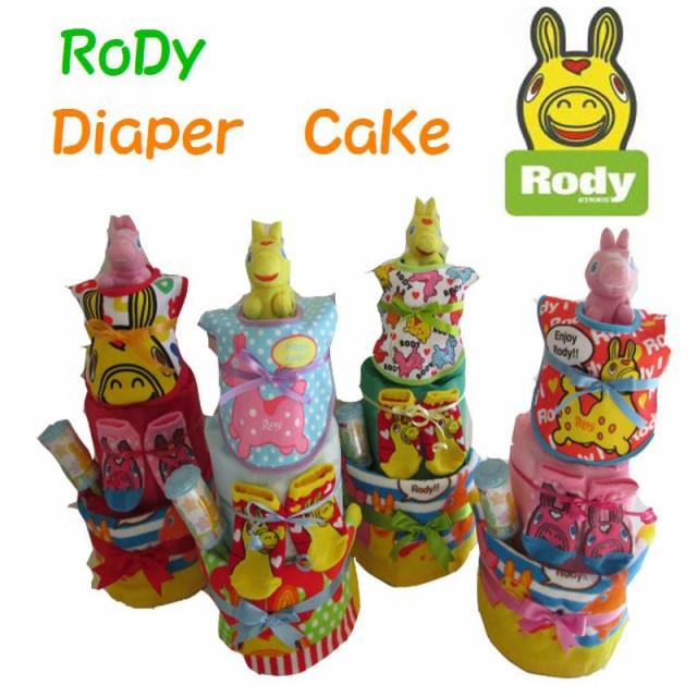 【ロディ】【Rody】☆327☆【出産祝い】【おむつ...
