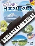 【配送方法選択可!】ピアノで弾く 日本の夏の歌...