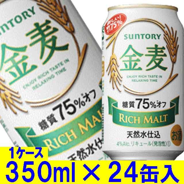 サントリー 金麦 糖質75%オフ 350ml 1ケース24...