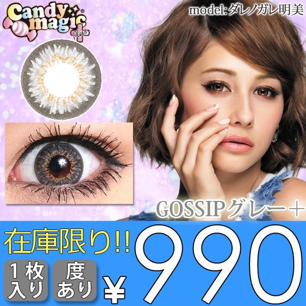 キャンマジ カラコン 【990円セール】 GOSSIPグレ...