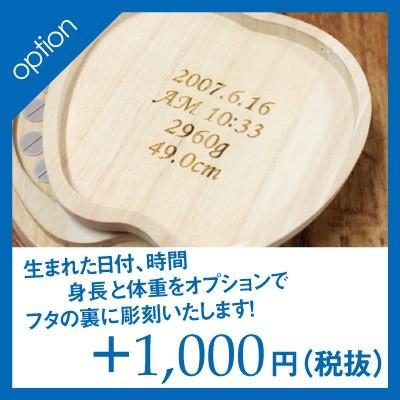 乳歯ケース専用【裏面彫刻オプション】 ※乳歯ケ...