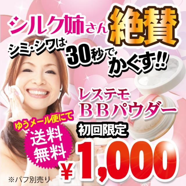 【レステモ】BBパウダー携帯用 SPF16 PA++ 3g(パ...