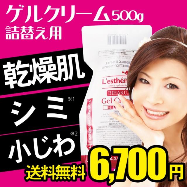 ★送料無料★レステモ ゲルクリーム500g詰替用  ...