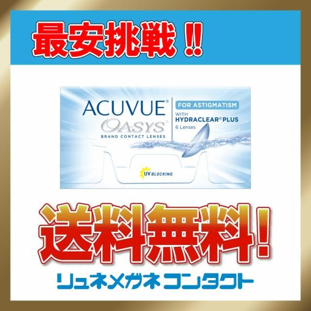 限定出品【送料無料】アキュビューオアシス乱視用...