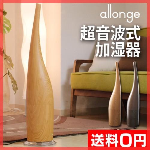 【送料無料】allonge アロンジェ 超音波式アロマ...