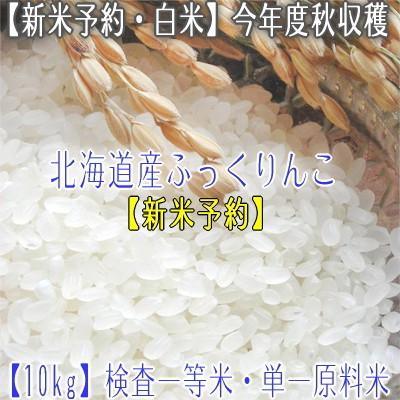 【新米 28年産 送料無料】北海道産 ふっくりんこ ...