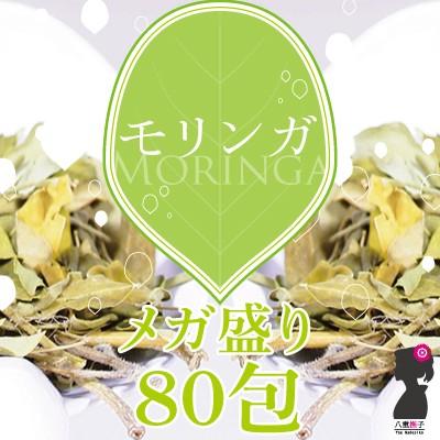 モリンガ茶ティーバッグ160g(2g×80包(目安包数))...
