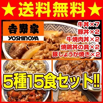 【送料無料】吉野家5種15食セット(牛丼の具7食 豚...