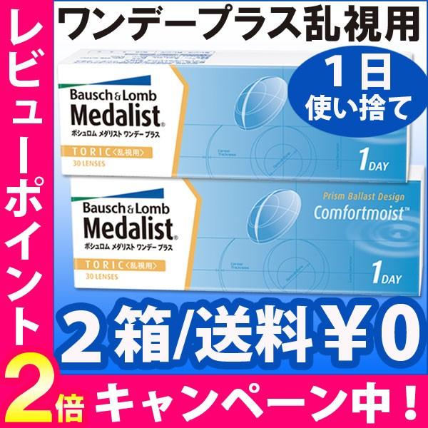 【送料無料】【2箱】メダリストワンデープラス乱...