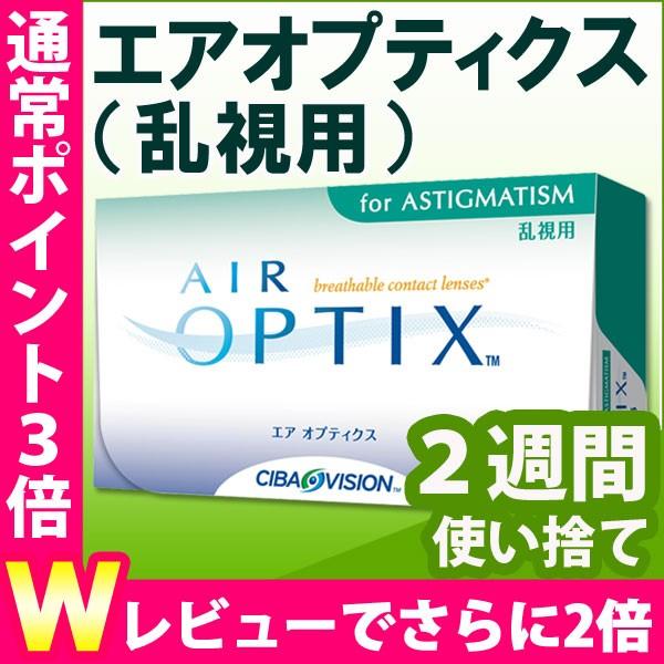 【1箱】エアオプティクス(乱視用)/オプティクス/...