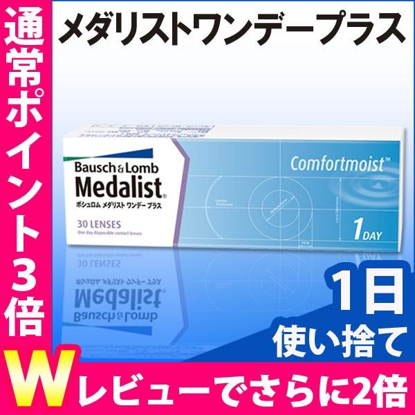 【1箱】メダリスト ワンデープラス/Medalist/1day...