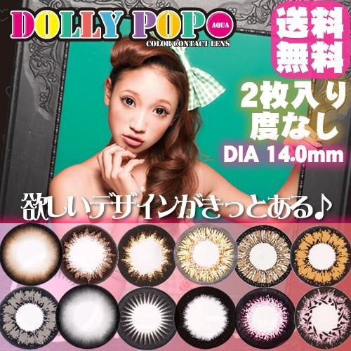 【DOLLYPOP】ドーリーポップアクア DIA14.0mm(度...