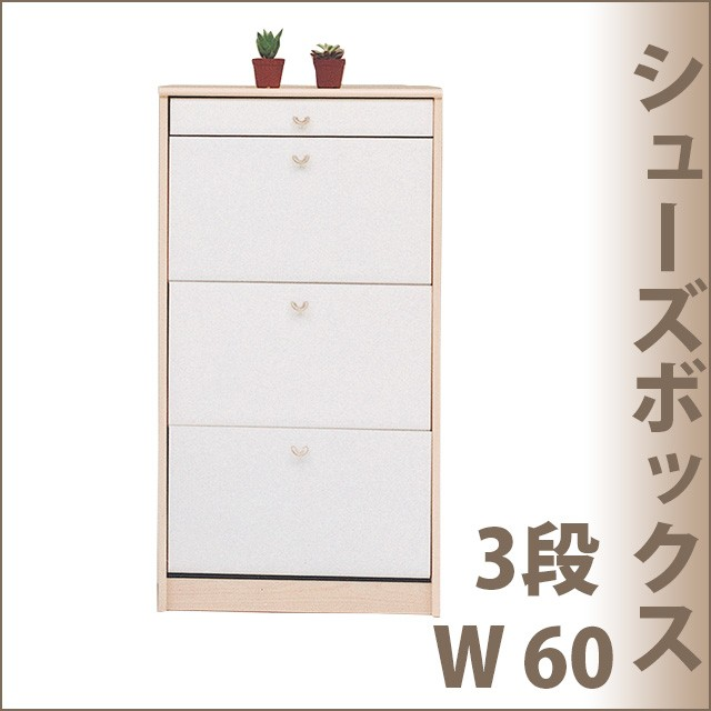 【送料無料】64シューズBOX・3段!完成品 薄型シ...