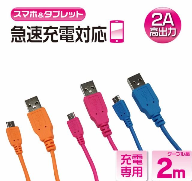 スマホ&タブレット対応USB充電専用ケーブル 急...