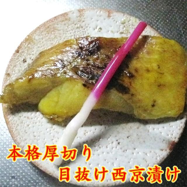 厚切り目抜の西京漬け/2切れ/築地/ギフト/