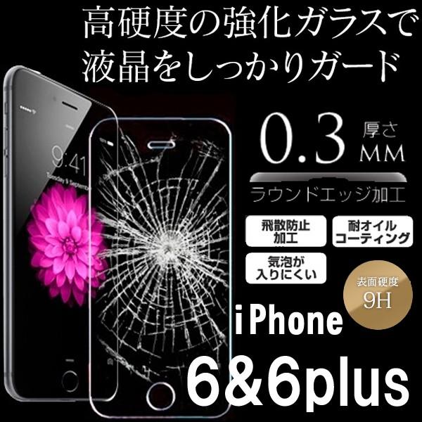 【メール便送料無料】iPhone6 6s 7 iPhone6plus 6...