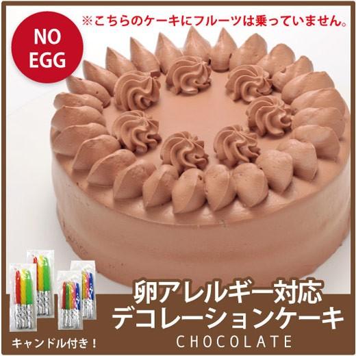 卵アレルギー対応デコレーションケーキ チョコレ...