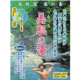 美肌の湯【入浴剤】60g(30g×2包入)