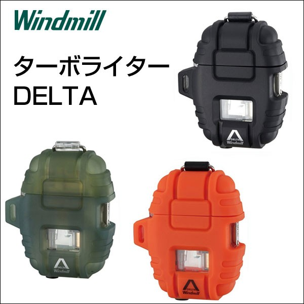 【色選択 送込】 ウィンドミルターボライター/D...