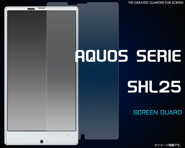 【AQUOS SERIE SHL25用】液晶保護シール*au(エー...