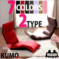 【送料無料】日本製座椅子・折りたたみ式・3ヶ所...