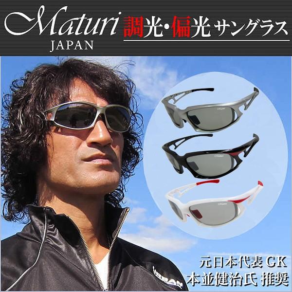 Maturi マトゥーリ 最上級モデル 調光偏光サング...