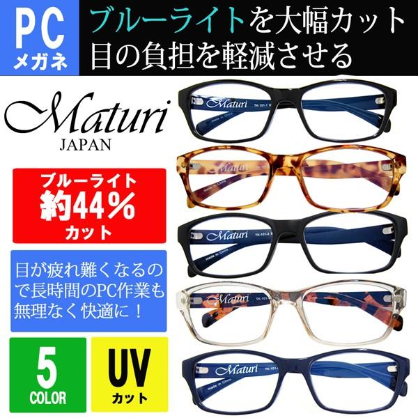 Maturi マトゥーリ PC メガネ 眼鏡 伊達 めがね ...