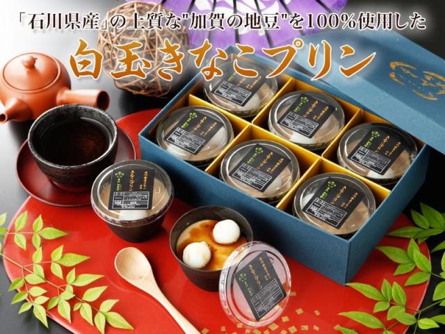 加賀の地豆で造った白玉きなこプリン 6個入