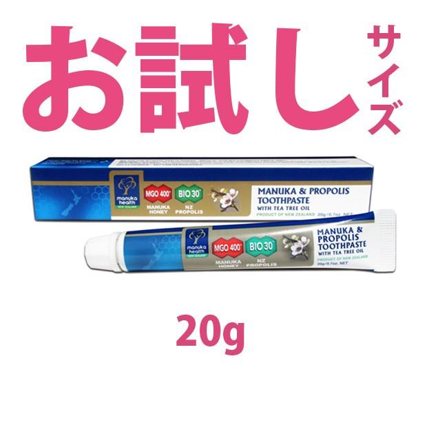 【お試しサイズ】◆プロポリス&マヌカハニーMGO40...