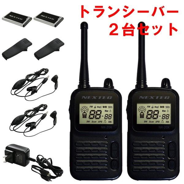 送料無料 特定小電力トランシーバー 2台セット FM...