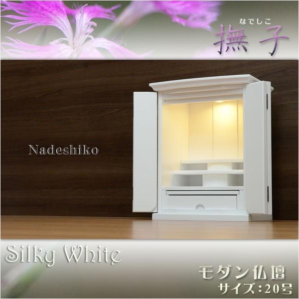家具調モダン仏壇【撫子 シルキーホワイト20号】...