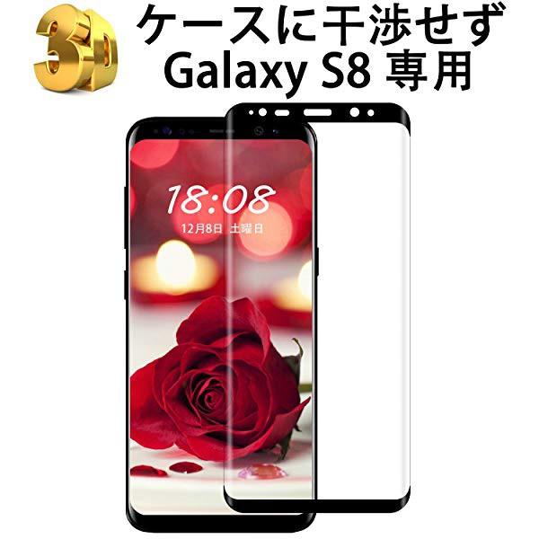 Galaxy S8 フィルム [2018版最新設計] ギャラクシ...