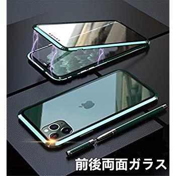 表裏両面ガラス iPhone11 Pro ケース ガラス 両面...