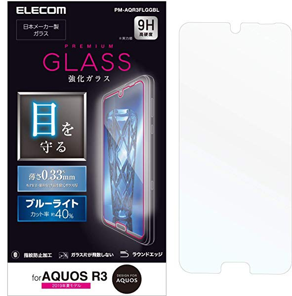 AQUOS R3 ガラスフィルム 0.33mm ブルーライト ...