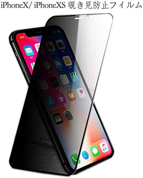 iPhoneX /iPhoneXS 覗き見防止 フイルム iPhone X...