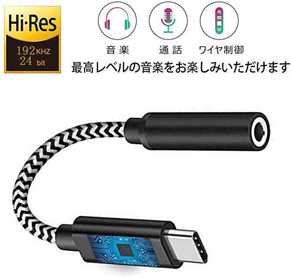 USB Type C to 3.5MM イヤホン変換アダプタ タイ...