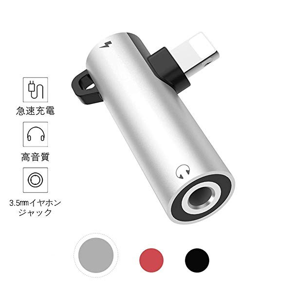 iPhone イヤホン 変換 アダプタ ケーブル  3.5mm ...