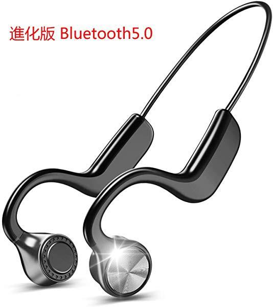 [Bluetooth5.0] Bluetooth イヤホン 骨伝導 ブル...