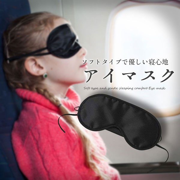 アイマスク ソフト タイプ 機内 睡眠 快眠 便利 ...