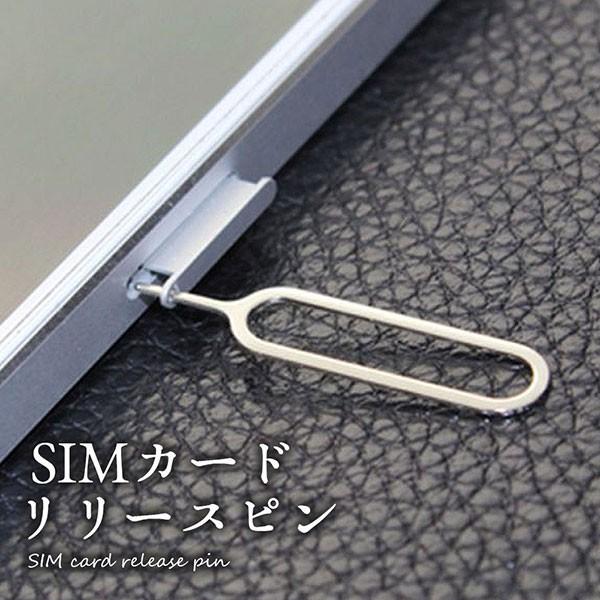 SIM ピン シンプル スマホ 挿すだけ 便利 コンパ...
