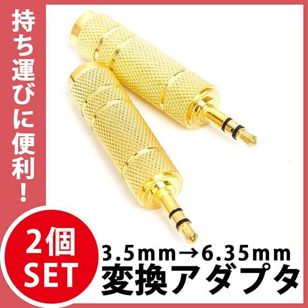 ミニプラグ(3.5mm)→ステレオ 標準 プラグ(6.3...