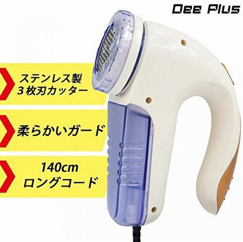 毛玉取り器 毛玉クリーナー Dee Plus(ディプラス...